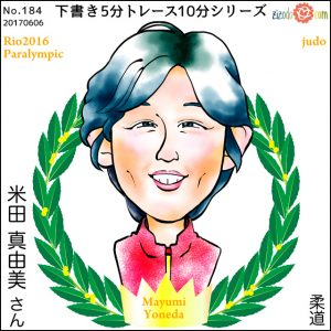 米田 真由美選手似顔絵