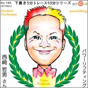 西崎 哲男」選手