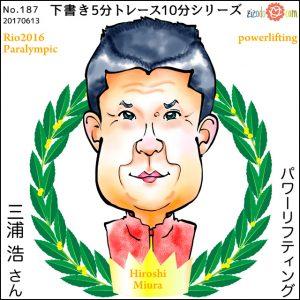 三浦 浩選手似顔絵