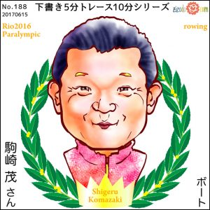 駒崎 茂選手似顔絵