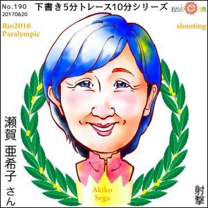 瀬賀 亜希子選手似顔絵