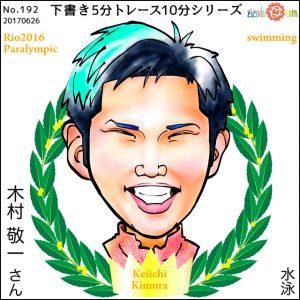 木村 敬一選手似顔絵