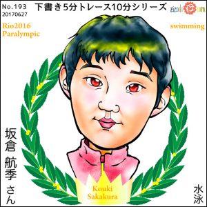 坂倉 航季選手似顔絵