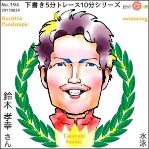 鈴木 孝幸選手似顔絵