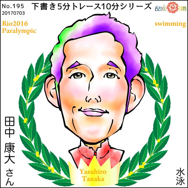 田中 康大選手似顔絵