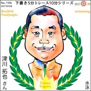 津川 拓也選手
