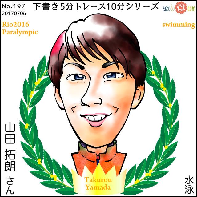 山田 拓朗選手似顔絵