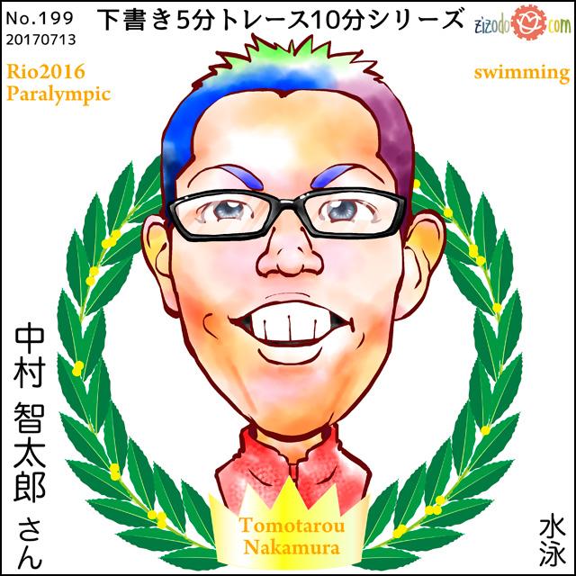 中村 智太郎選手似顔絵