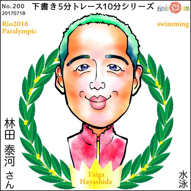 林田 泰河選手似顔絵