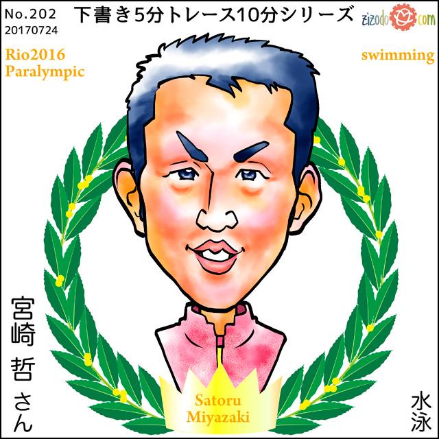 宮崎 哲選手似顔絵