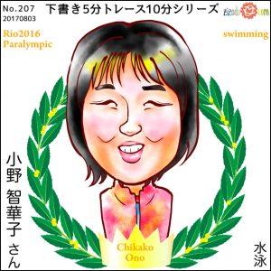 小野 智華子選手似顔絵