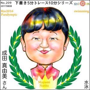 成田 真由美選手似顔絵
