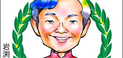 岩渕 幸洋選手