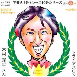 木村 潤平選手似顔絵