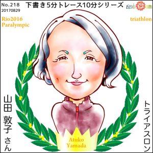 山田 敦子選手似顔絵