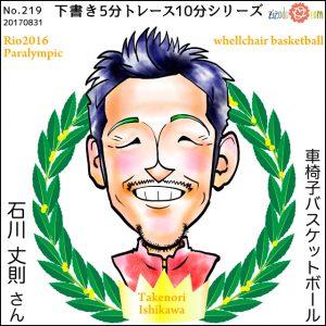 石川 丈則選手似顔絵