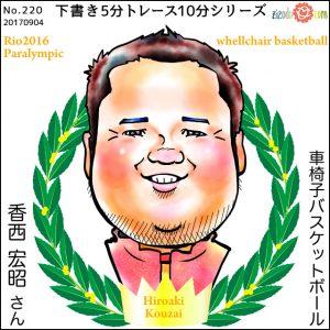 香西 宏昭選手似顔絵