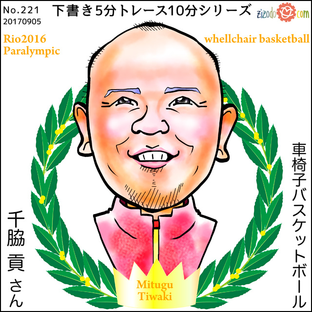 千脇 貢選手似顔絵