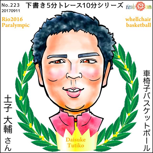 土子 大輔選手似顔絵