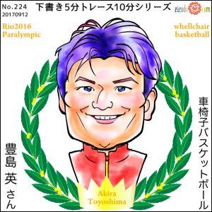 豊島 英選手似顔絵