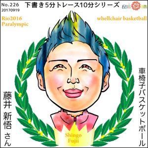 藤井 新悟選手似顔絵