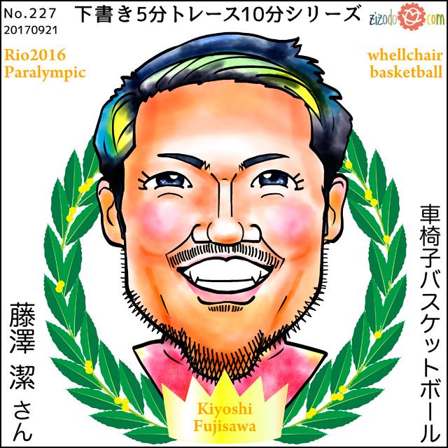 藤澤 潔選手似顔絵