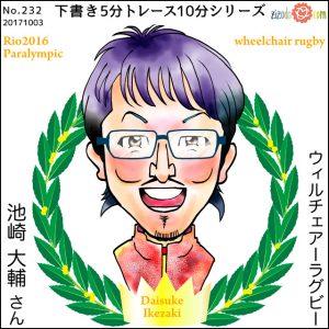 池崎 大輔選手