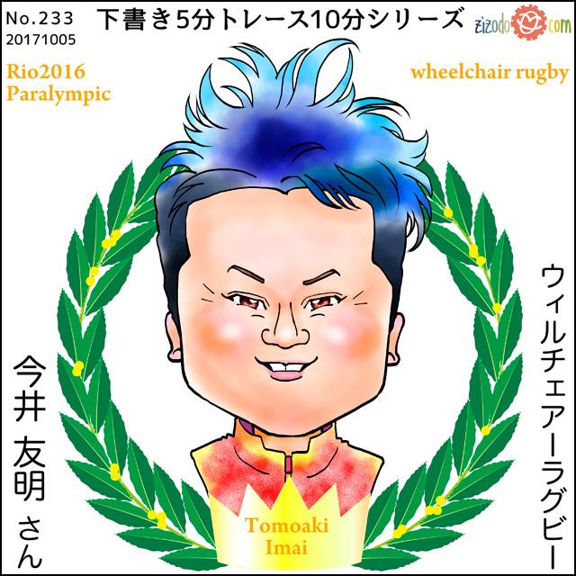 今井 友明選手似顔絵