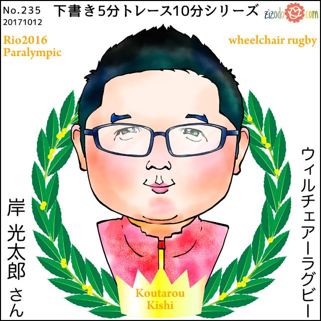 岸 光太郎選手似顔絵