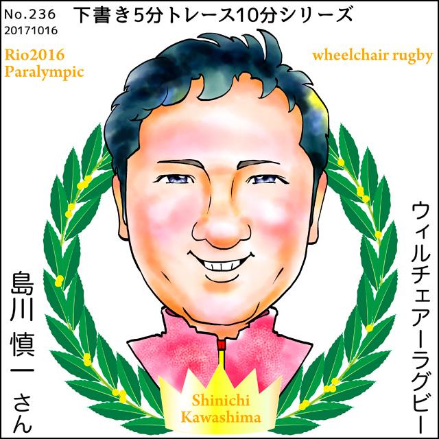 島川 慎一選手似顔絵
