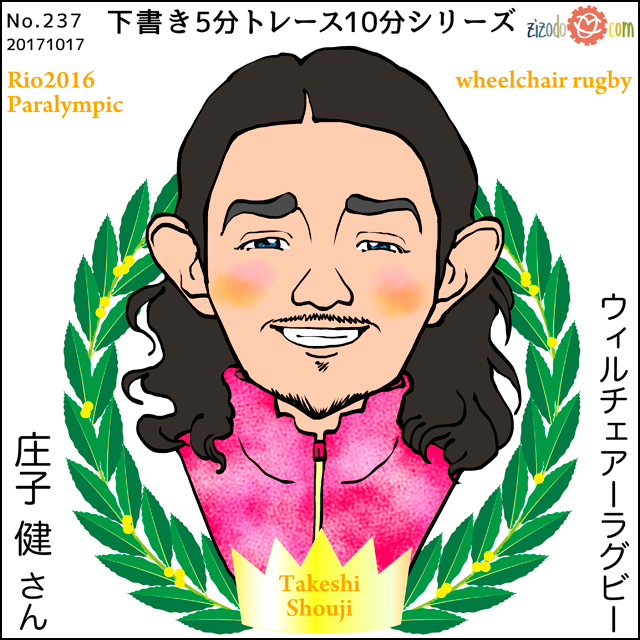 庄子 健選手似顔絵