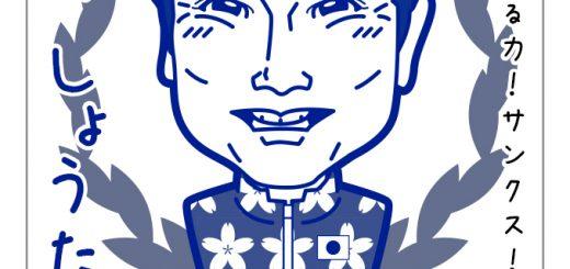 川野将太選手