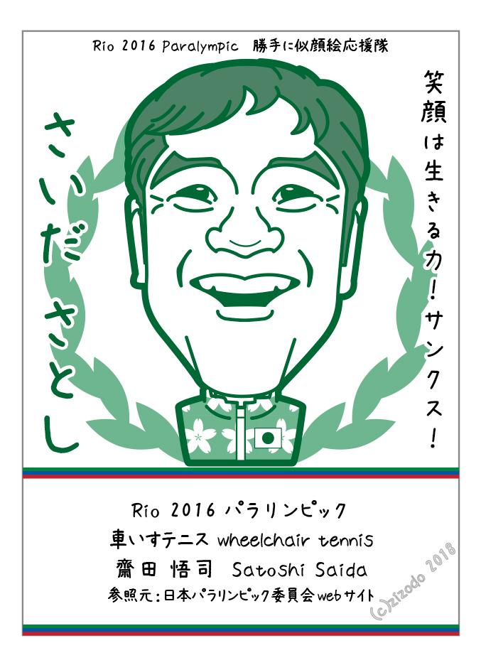 齋田悟司選手