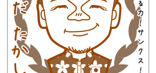 眞田卓選手