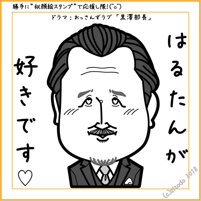 黒崎部長似顔絵