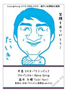森井 大輝さん