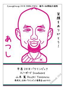山本 篤さん