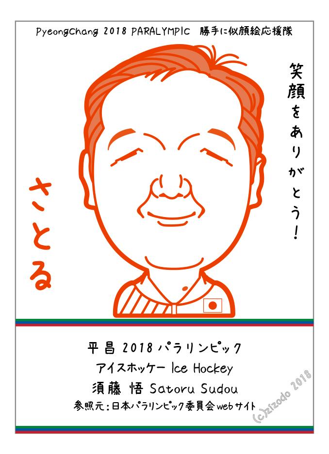 須藤 悟さん
