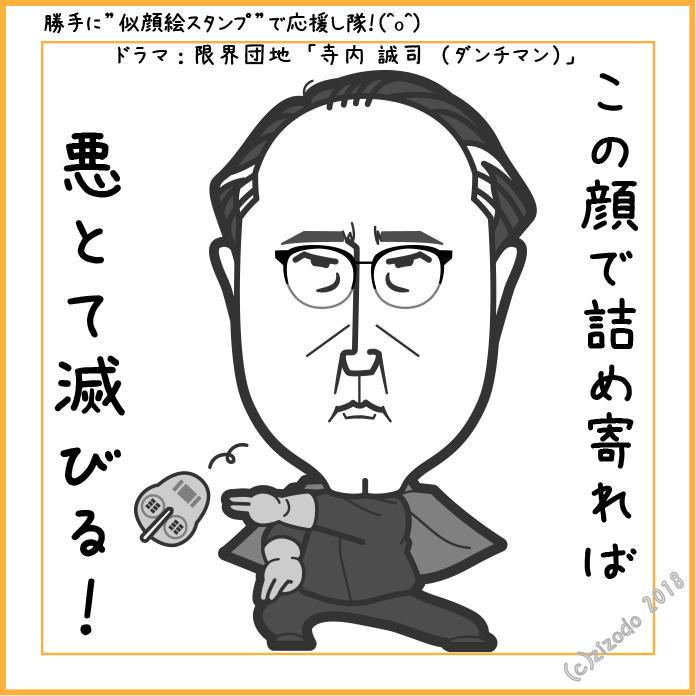 佐野史郎さん似顔絵