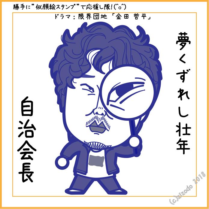 山崎樹範似顔絵