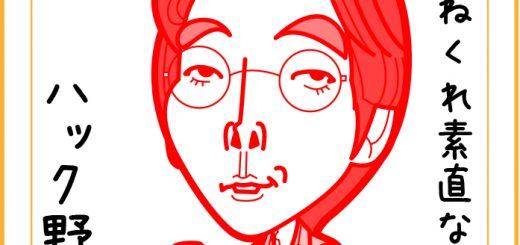 柄本時生さん似顔絵