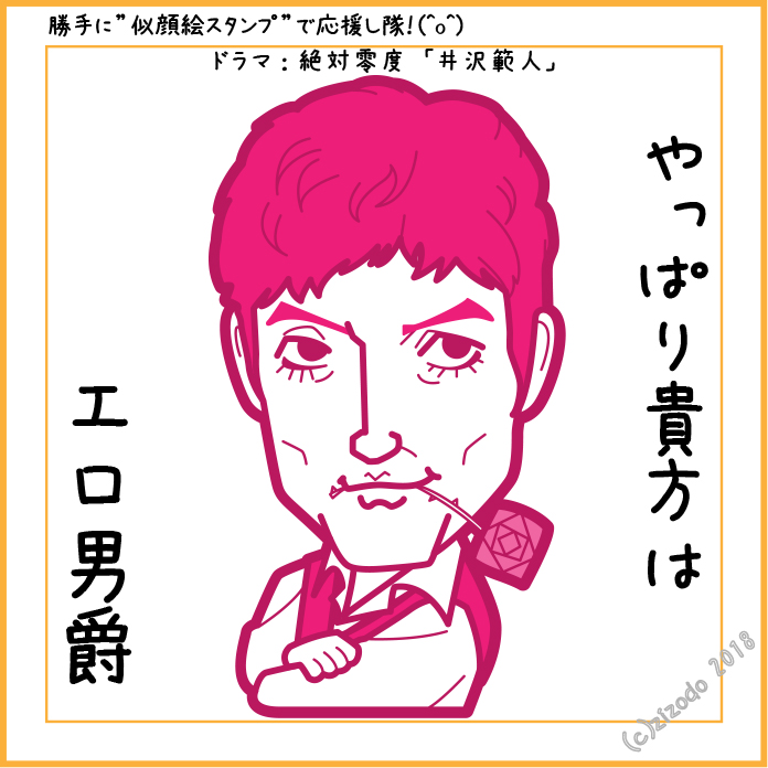 沢村一樹さん似顔絵