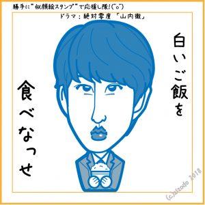 横山裕さん似顔絵