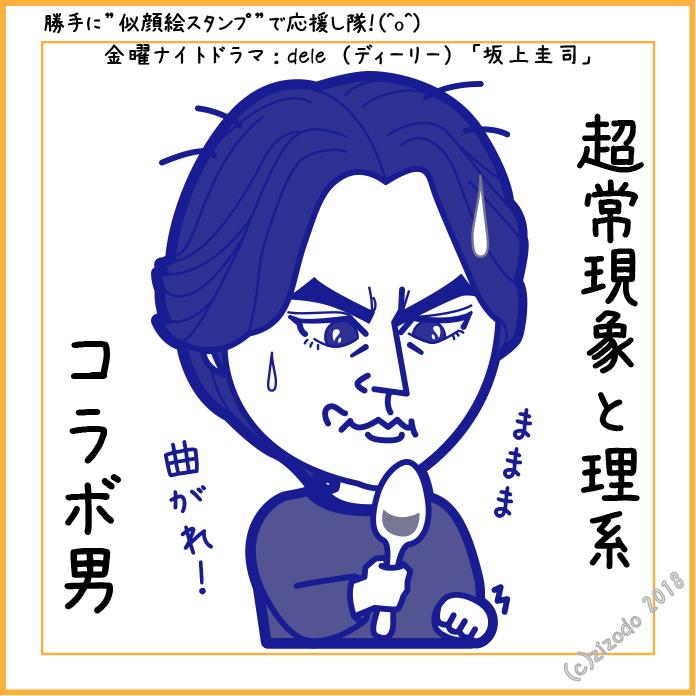 山田孝之さん似顔絵