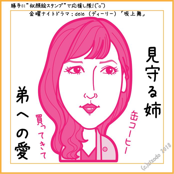 麻生久美子さん似顔絵