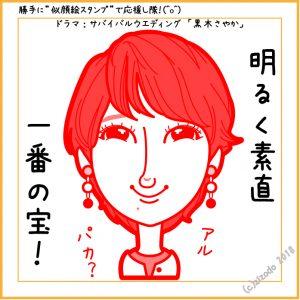 波瑠さん似顔絵