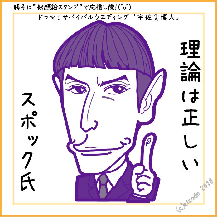 伊勢谷友介さん似顔絵