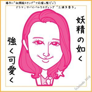 高橋メアリージュンさん似顔絵