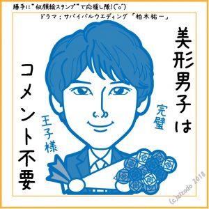 吉沢亮さん似顔絵