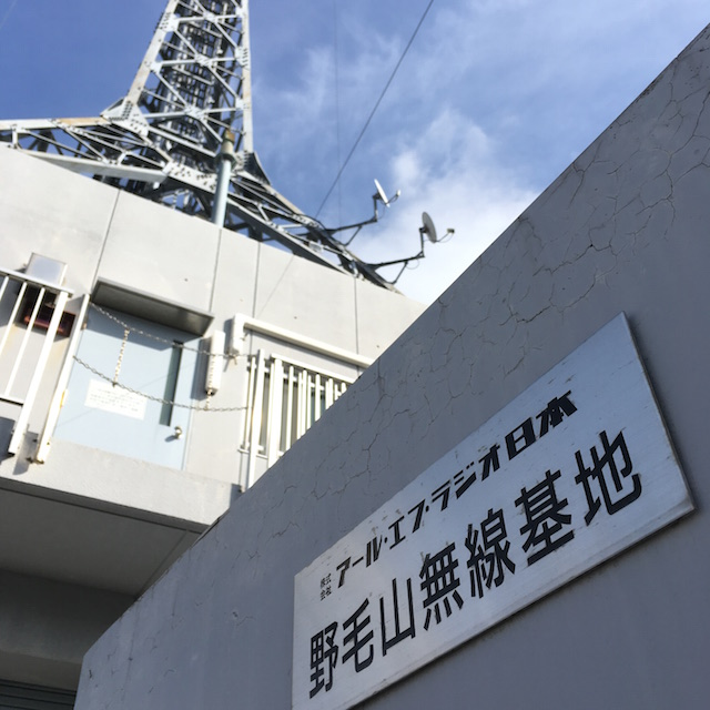 ラジオ関東開局の地